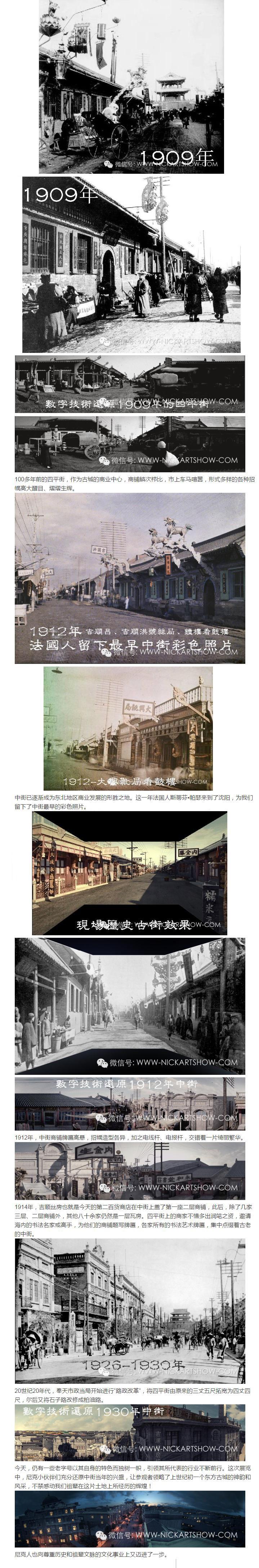 【尼克展览展示+数字媒体】100年前的中街感恩节你穿越过吗?.jpg