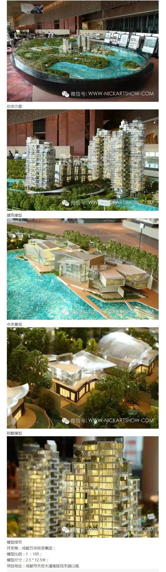 尼克作品:成都万华集团·麓湖生态城项目沙盘展示.jpg